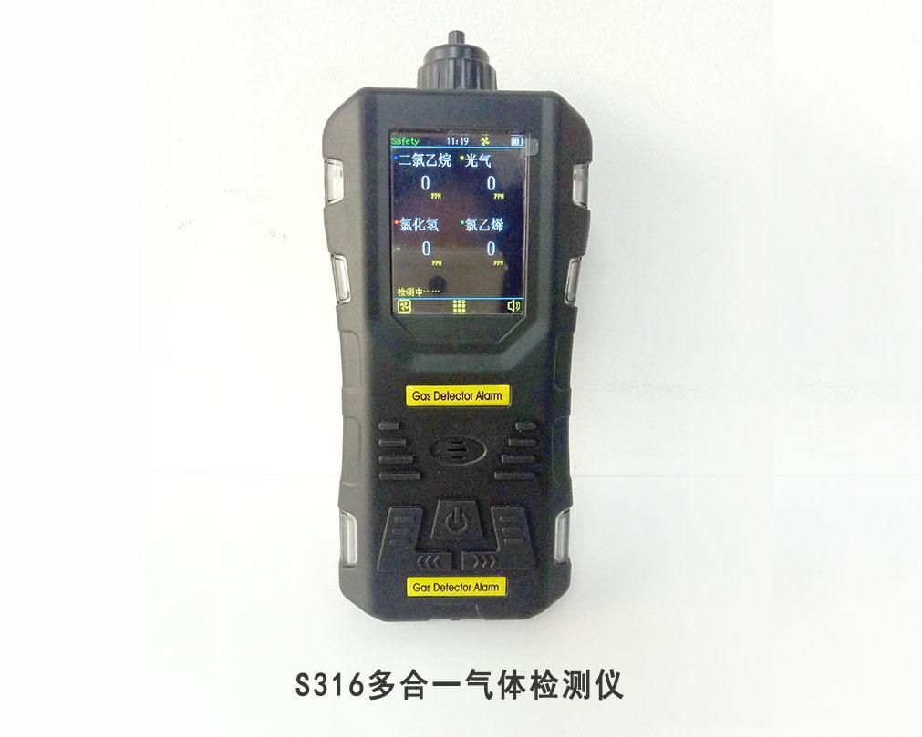 S316泵吸式多合一bobapp客户端检测仪