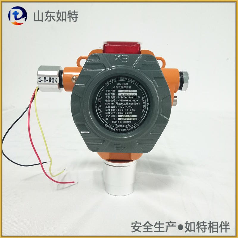 S100点型可燃bobapp客户端探测器